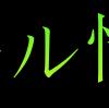 DLSITE・FANZAのおすすめセール・割引ゲームまとめ[エロ同人ゲーム(エロRPG中心)]
