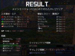 アリスクロス_勝利2