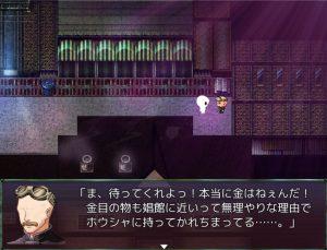 IOB2~怒りのオカルト部長~_街1