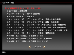 モンスター娘百欄Vol.1_図鑑2