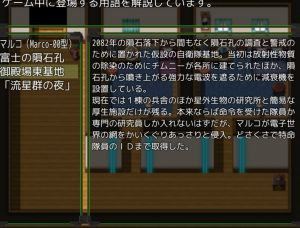 テイル・アンダークラスト -ハスミと最後の7日間-_SF4