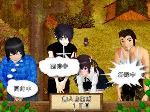 無人島生活RPG ~オタサーの姫と三人の賢者~_パーティー