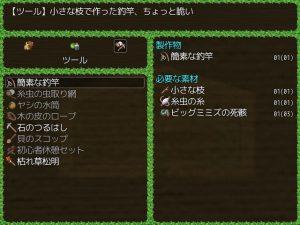 無人島生活RPG ~オタサーの姫と三人の賢者~_製作1