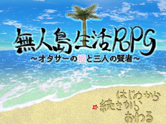 無人島生活RPG ~オタサーの姫と三人の賢者~_タイトル