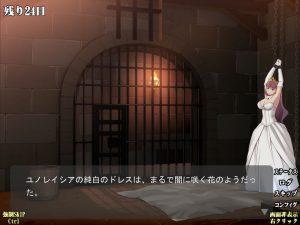 プリンセス・エスカレイション~監禁王女~_CG描写1