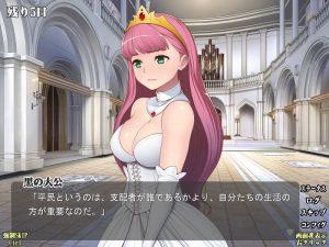 プリンセス・エスカレイション~監禁王女~_外出2