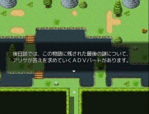 魔法剣士アリサ_回想2