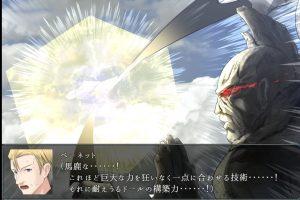 終焉のイヴ 影の章_燃え3