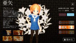 狐姫_亜矢1