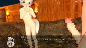 狐姫_ほのか3