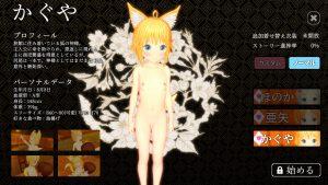 狐姫_かぐや1