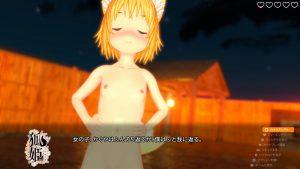 狐姫_モーション3