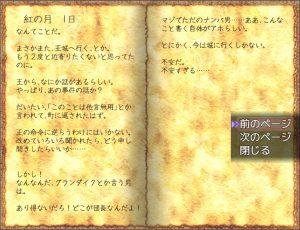 トランス・フィメール・ファンタジー ネクサス_日記1