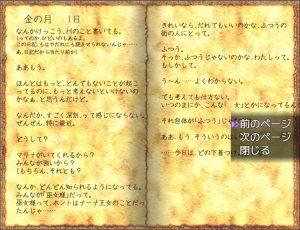 トランス・フィメール・ファンタジー ネクサス_日記2
