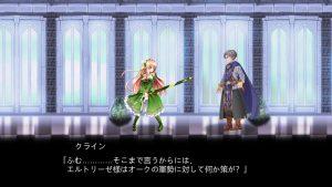 プリンセスディフェンダー ~精霊姫エルトリーゼの物語~_ストーリー2