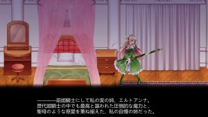 プリンセスディフェンダー ~精霊姫エルトリーゼの物語~_ストーリー3