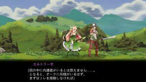 プリンセスディフェンダー ~精霊姫エルトリーゼの物語~_ストーリー4