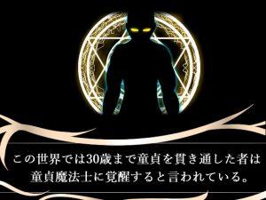 童貞マジカルスクール(DT MAGICAL SCHOOL)_童貞2