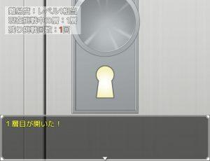 裏の何でも屋_鍵開け3