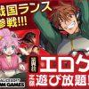 「DMM GAMES 遊び放題」で遊べる同人ゲーム・遊べる商業エロゲ(RPG・戦略SLG)の一覧まとめ