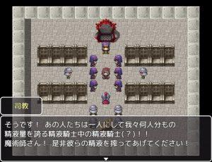 魔術師メラニーの受難_童貞騎士団1