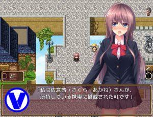 VREA 少女と仮想世界の秘密_AI1