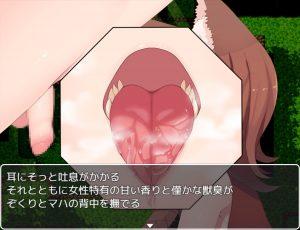 マハとダチュラの森_魔物娘コミュニケーション7