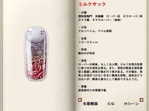 男の子のための触手図鑑Vol.1_辞書1
