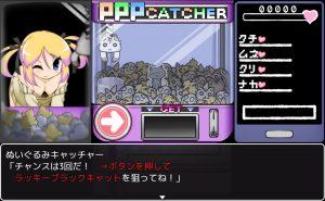 パニックパーティー_りんトラップ3-1