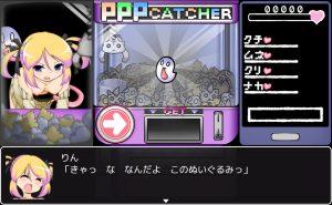 パニックパーティー_りんトラップ3-2