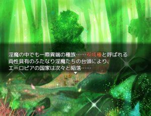 パンドラの森 ~ソウセイの淫魔と堕落の牧場~_オープニング1