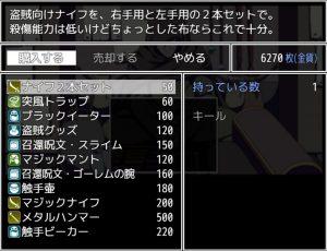闘技場の引ん剥き職人RPG_商売2