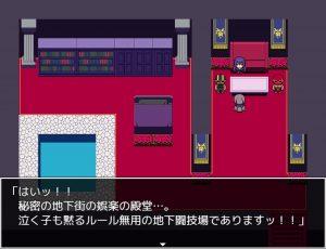闘技場の引ん剥き職人RPG_オープニング1