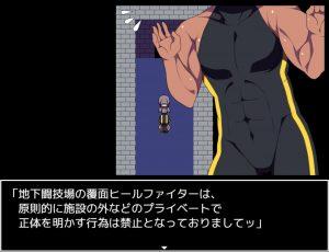闘技場の引ん剥き職人RPG_オープニング4