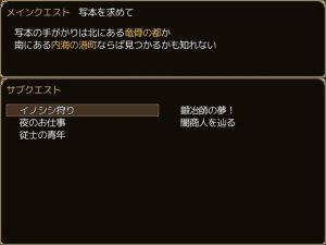 Curse Errant_クエスト