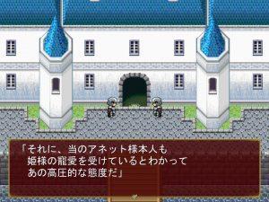 PrincessGuard~守護騎士アネットの旅~_評判3