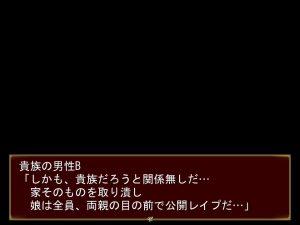 PrincessGuard~守護騎士アネットの旅~_公開レイプ2