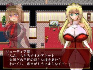 PrincessGuard~守護騎士アネットの旅~_レズ2