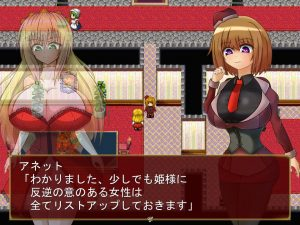 PrincessGuard~守護騎士アネットの旅~_たくらみ2