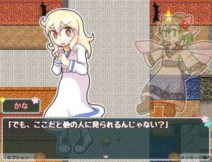 かなちゃんは魔法少女~もしも変身シーンを見られたら~_オープニング5