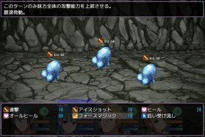 壊される氷雪の姫君_戦闘3