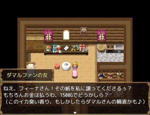 フィーナの魔法冒険記 ~ユーグドル譚~_液体付きティッシュ3