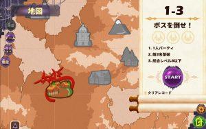 Attack it! Devil legion_ステージ選択