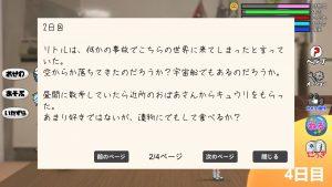 Little Life_日記1