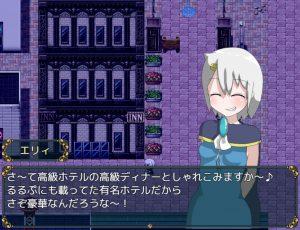 エリィと7つめの魔法_イベント2