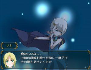 エリィと7つめの魔法_舞2