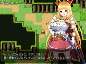 >騎士姫クラリス_薬によるレベル減少1