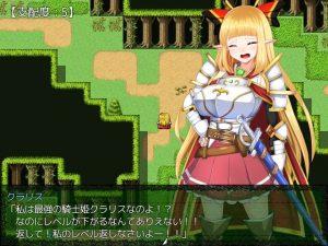 >騎士姫クラリス_薬によるレベル減少2
