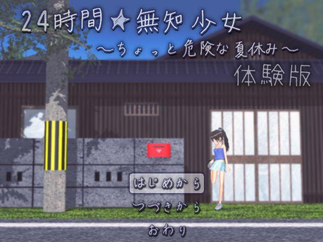 24時間★無知少女 ~ちょっと危険な夏休み~_タイトル