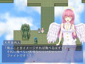 転生して天使になった私は世界征服を企みました_オープニング3